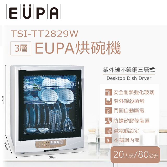 EUPA 三層式 紫外線殺菌不銹鋼烘碗機