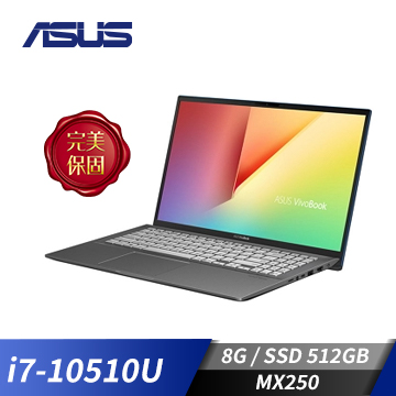 ASUS華碩 VivoBook S15筆記型電腦 不怕黑(i7-10510U/MX250/8GB/512GB) S531FL-0272G10510U