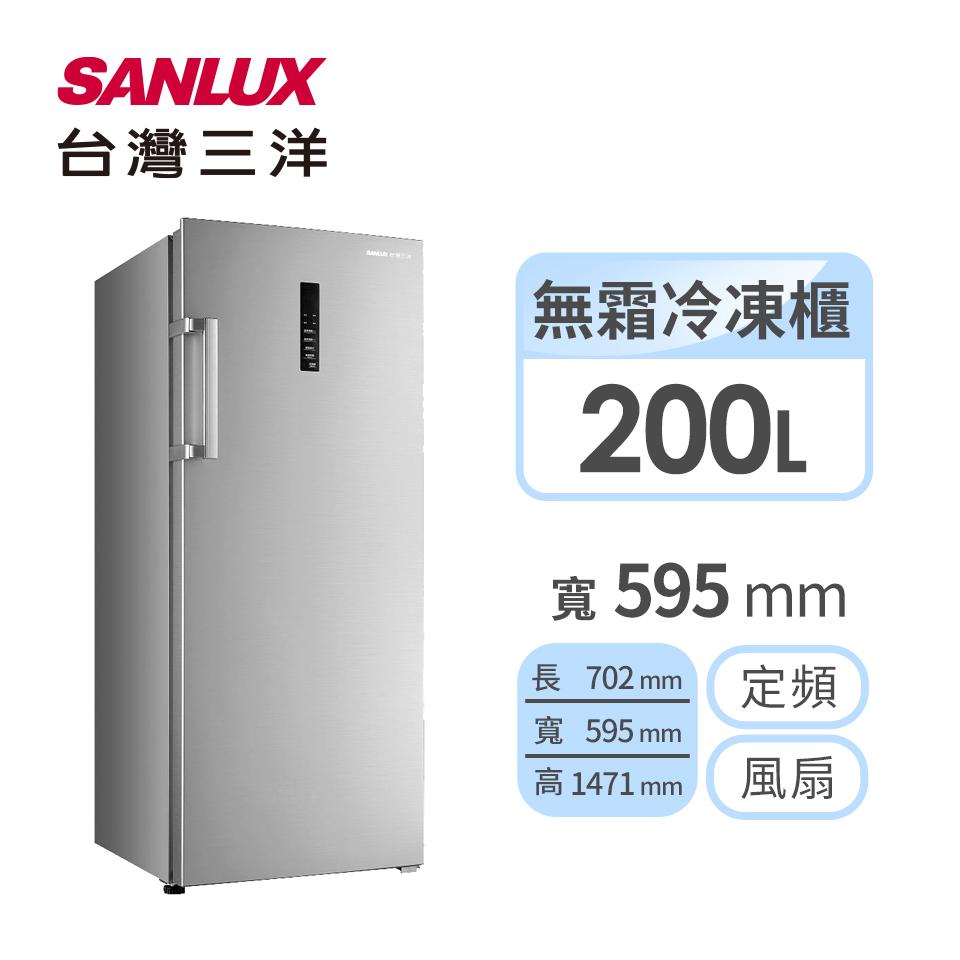 台灣三洋SANLUX 200公升 直立式冷凍櫃
