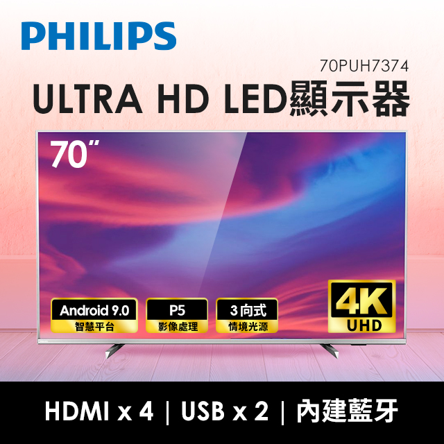 PHILIPS 70型 4K ULTRA HD LED顯示器