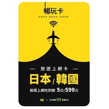 亞太暢玩卡-日韓5日無限上網卡包