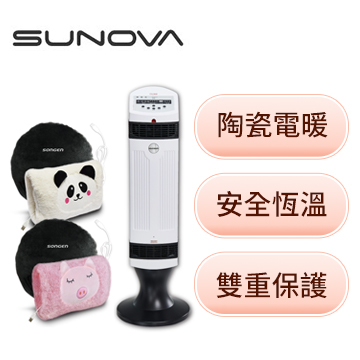 SUNOVA斯諾瓦 DC變頻陶瓷電暖器附USB暖身寶