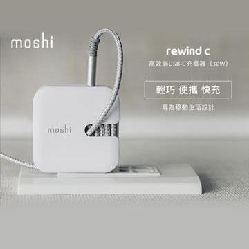 Moshi Rewind C 高效能USB-C充電器-白