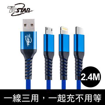 T.C.STAR 2.4A三合一不織布充電線藍-2.4M