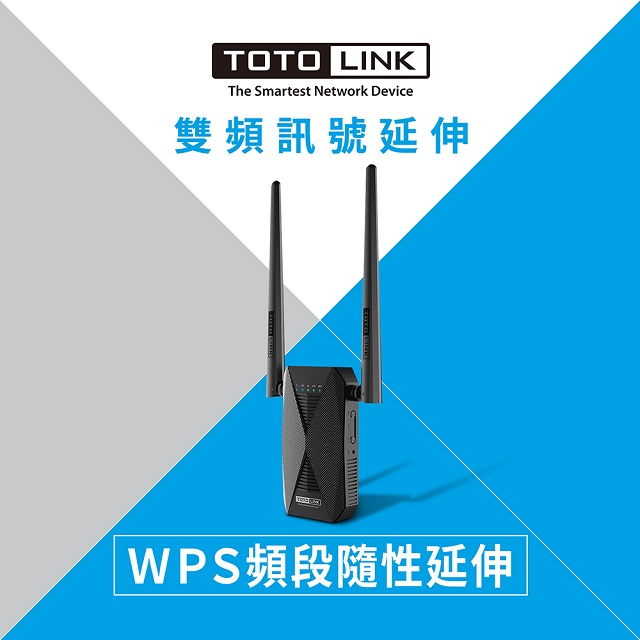 TOTOLINK AC1200雙頻無線訊號強波器 EX1200T
