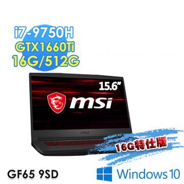 msi微星 GF65 15.6吋筆電(i7-9750H/GTX1660TI/16GD4/512G) 16G特仕版