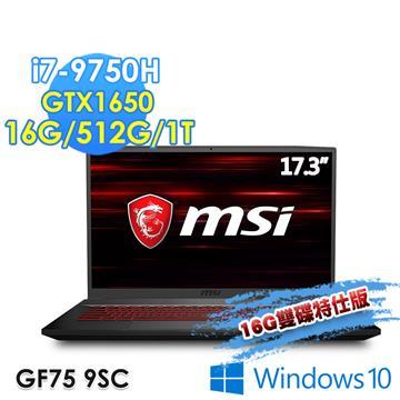 msi微星 GF75 17.3吋電競筆電(i7-9750H/GTX1650/16GD4/512G)