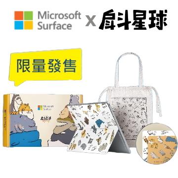 【戽斗星球聯名款】微軟 Surface Pro 7 i5-8G-128G