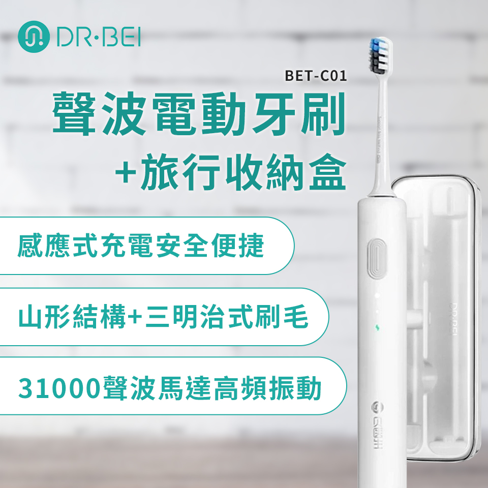 DR.BEI 聲波電動牙刷+旅行收納盒