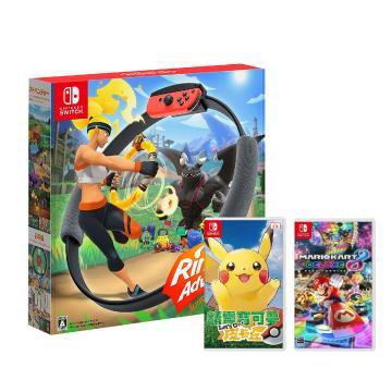 Switch健身環大冒險中文版+寶可夢皮卡丘+瑪利歐賽車8