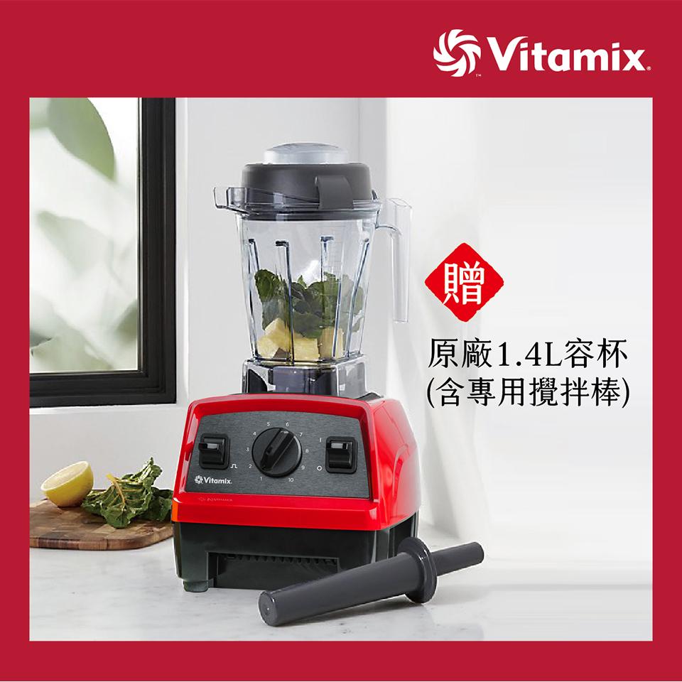 Vitamix E320探索者調理機(雙杯組)-紅