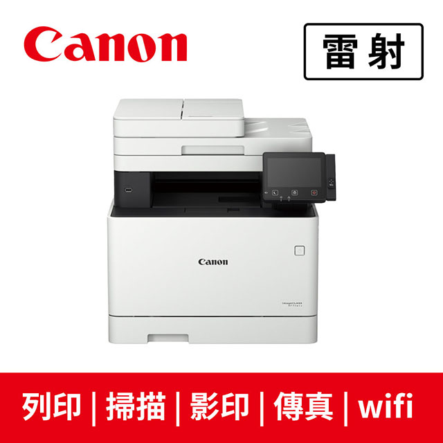 Canon MF746Cx 彩色雷射多功能事務機