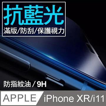 REMAX iPhone 11 三次強化抗藍光鋼化膜