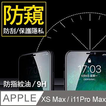 REMAX iPhone 11 ProMax三次強化防窺鋼化膜
