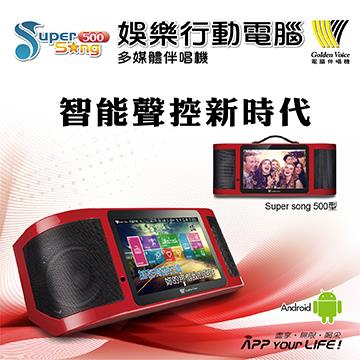 金嗓 Super song500行動式伴唱機-烤漆紅