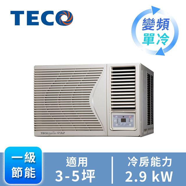 東元TECO 窗型變頻單冷空調
