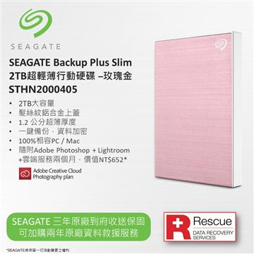 Seagate 2.5吋 2TB行動硬碟Plus Slim玫瑰金 STHN2000405