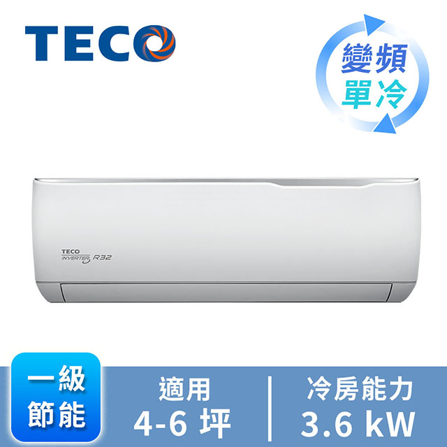 TECO精品一對一變頻單冷空調