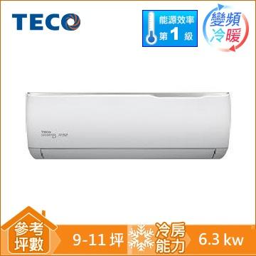 TECO精品一對一變頻單冷空調 MA63IC-GA1