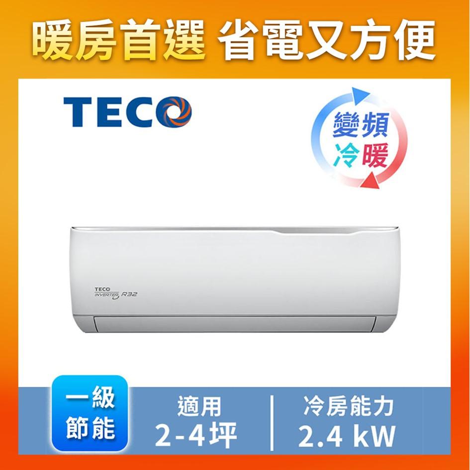 TECO精品一對一變頻冷暖空調 MA22IH-GA1