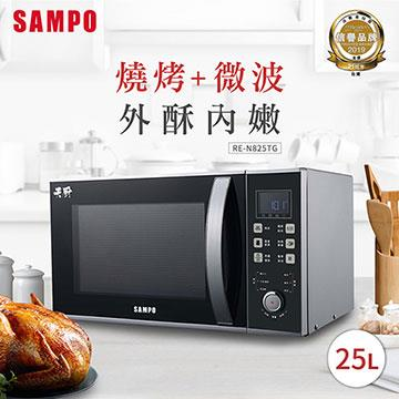 SAMPO 聲寶天廚25公升燒烤型微波爐