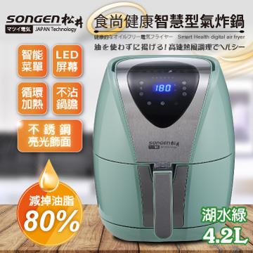 SONGEN松井 健康智慧型氣炸鍋-綠