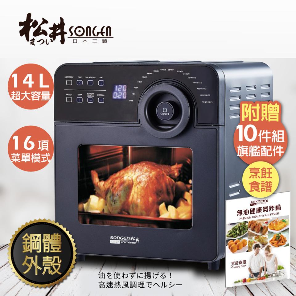 松井SONGEN 14L 自動翻轉氣炸鍋烤箱兩用烘烤爐 - 鈦金灰