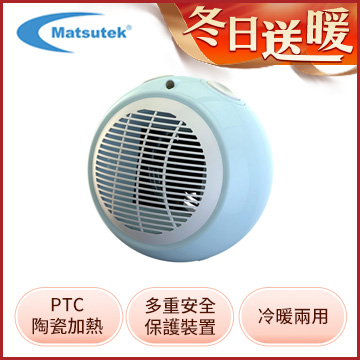 Matsutek台灣松騰 陶瓷電暖器-水藍色