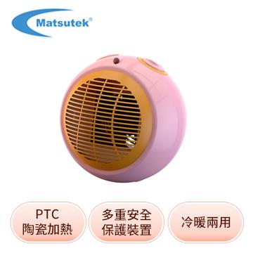 Matsutek台灣松騰 陶瓷電暖器-粉橘色