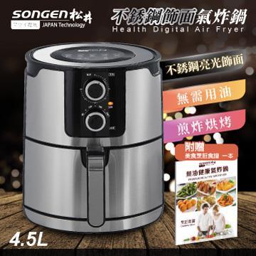 SONGEN松井 4.5L容量不銹鋼飾面精品氣炸鍋