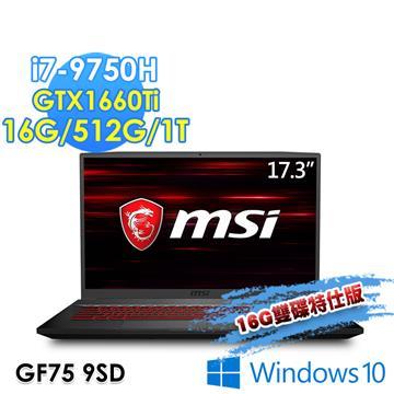 msi微星 GF75 17.3吋電競筆電(i7-9750H/GTX1660TI/8G*2/512G+1T)
