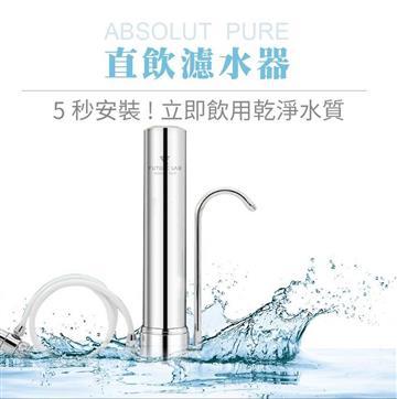 未來實驗室 直飲濾水器