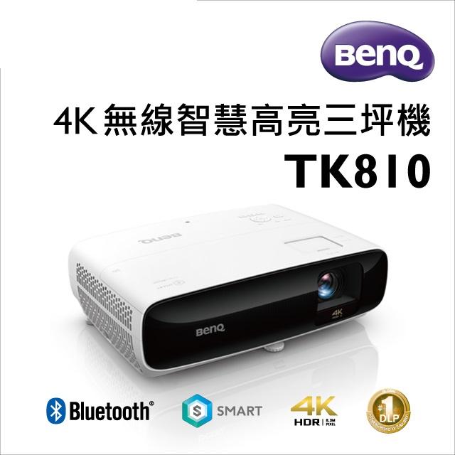 BenQ明基 4K HDR無線智慧高亮三坪投影機