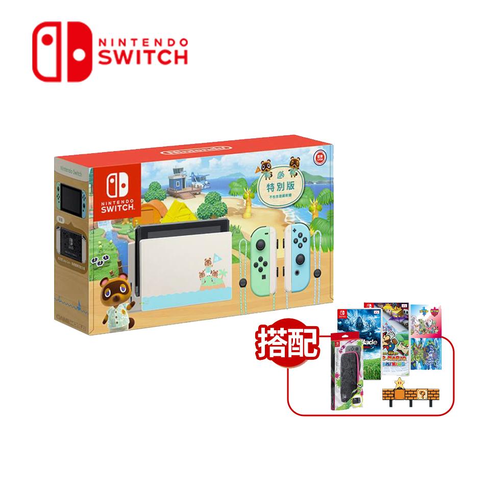 【618特惠組】Switch 集合啦!動物森友會 特別版主機 + 指定遊戲片X2