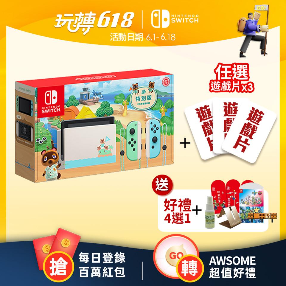 【618豪華組】Switch 集合啦!動物森友會 特別版主機 + 指定遊戲片X3 + 周邊好禮