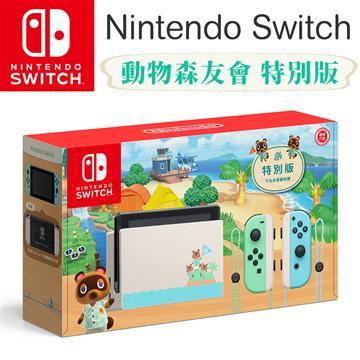 Switch 集合啦!動物森友會 特別版主機