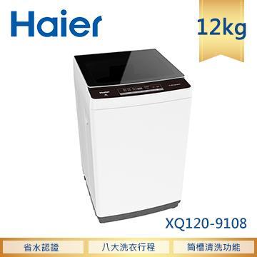 Haier海爾12公斤全自動洗衣機 白