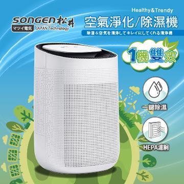 松井SONGEN 空氣淨化機/除溼機(雙效合一)