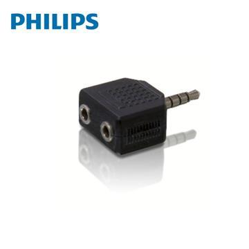 飛利浦PHILIPS 一分二 3.5mm 立體耳機分接頭