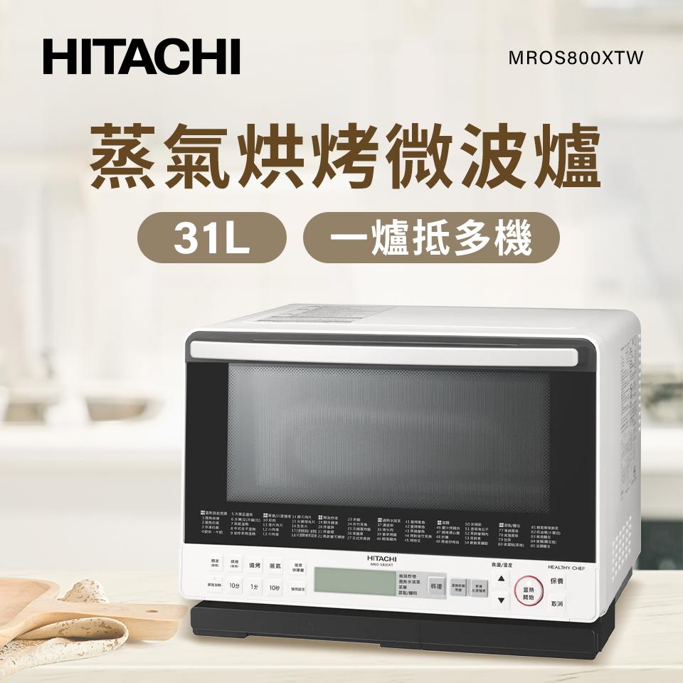 日立HITACHI原裝 31L 過熱水蒸氣烘烤微波爐-白