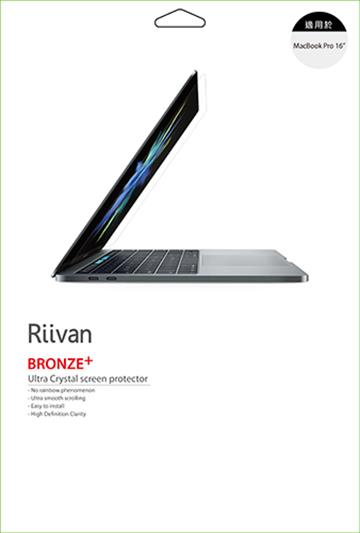 Riivan MacBook Pro 16吋亮面保護貼