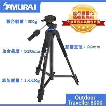 SAMURAI Outdoor Traveller 8000三腳架