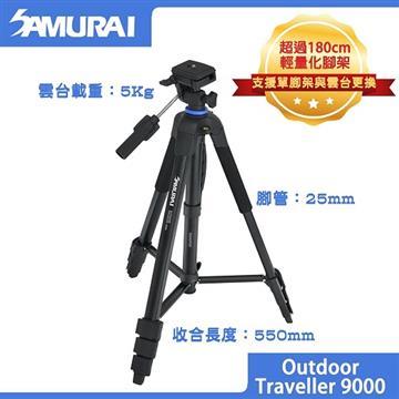 SAMURAI Outdoor Traveller 9000三腳架
