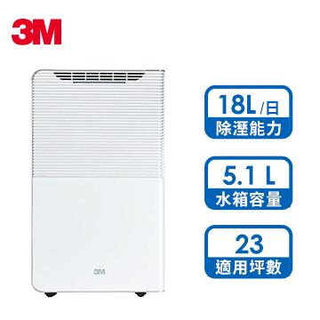 3M 18L雙效空氣清淨除濕機