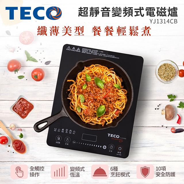 東元TECO 超靜音變頻式電磁爐
