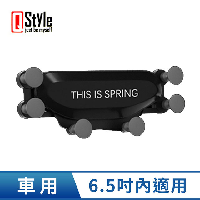 Qstyle 冷氣孔手機架 CH6-QS