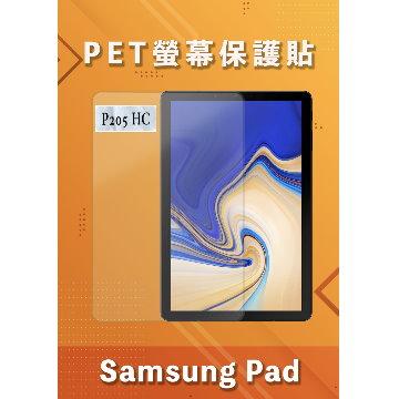 傳達 三星SAMSUNG Tab A 8(P205)亮面保護貼