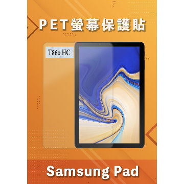 傳達 SAMSUNG Tab S6 10.5(T860)亮面保護貼
