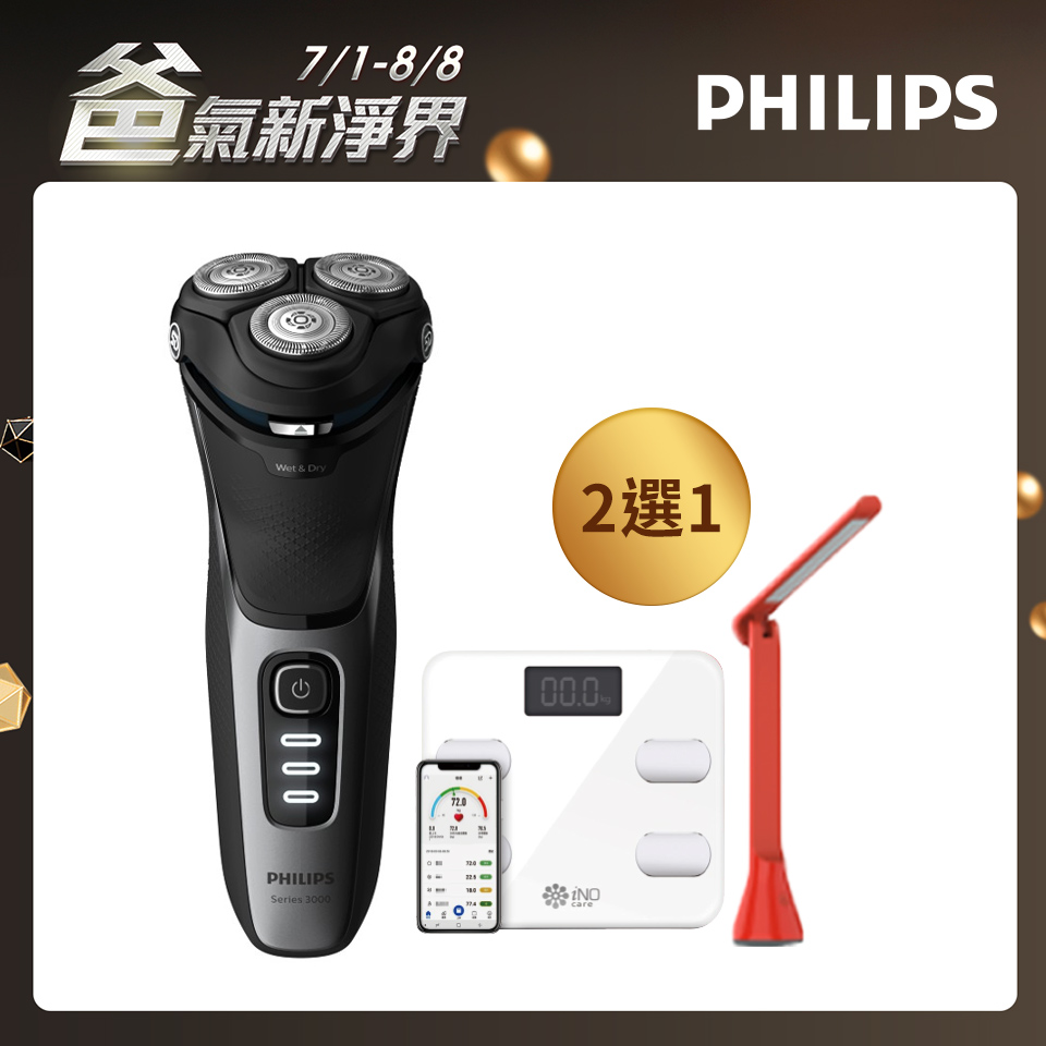 飛利浦Philips 5D立體彈性貼面水洗三刀頭電鬍刀