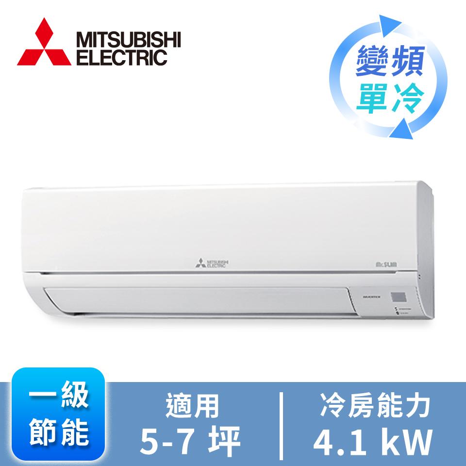 MITSUBISHI一對一變頻單冷空調(R32)